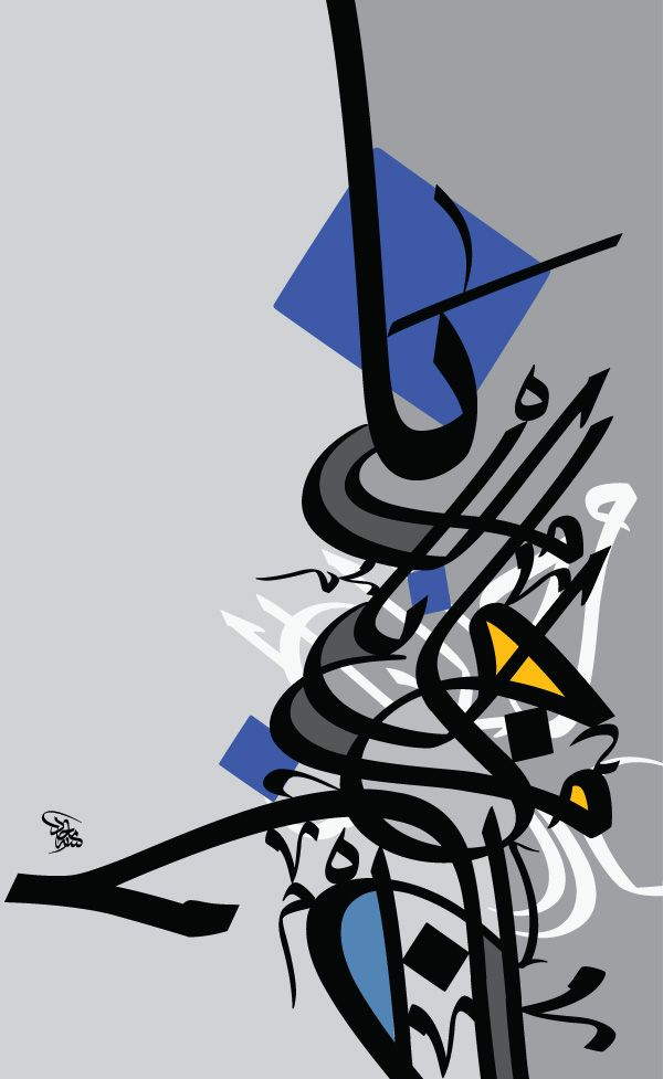 DesertRose ...A collection of Arabic calligraphy and typography artwork using traditional media, mixed media, and digital formats. unleashing the aesthetic potential of calligraphy as a compositional tool.