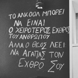 Να αγαπάς τον εχθρό σου ❤️ #greekquotes #greekquote #greekposts #greekpost
