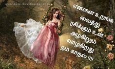 ennai uranka dunga vaithu rasikum un alagil valkirathu nam kathal love poems sana kavithaigal in tamil love quotes