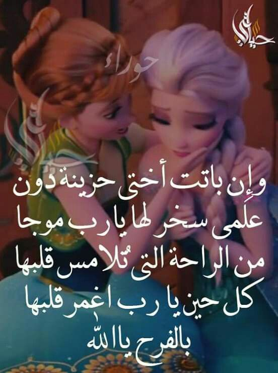 Pin By Ahmed Dalo On Divers Photo Lovely Quote Jokes Quotes Arabic Love Quotes