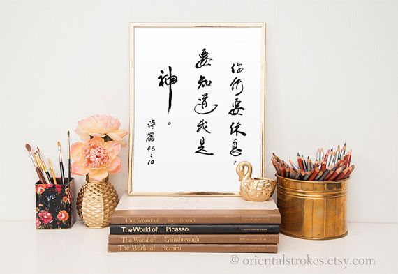 Be Still and Know, Psalm 46, Home Decor, Office Wall Art, Nursery Art Print, Church Decor, Bible Wall Art, Scripture Calligraphy, Chinese