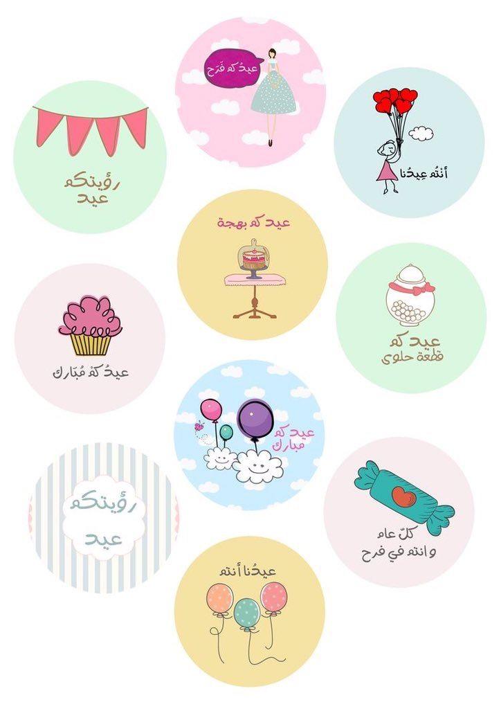 ثيمات توزيعات للعيد للطباعه والاستخدام Eid Stickers Eid Crafts Eid Cards