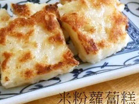 台湾家庭料理*米粉の大根餅 *の画像