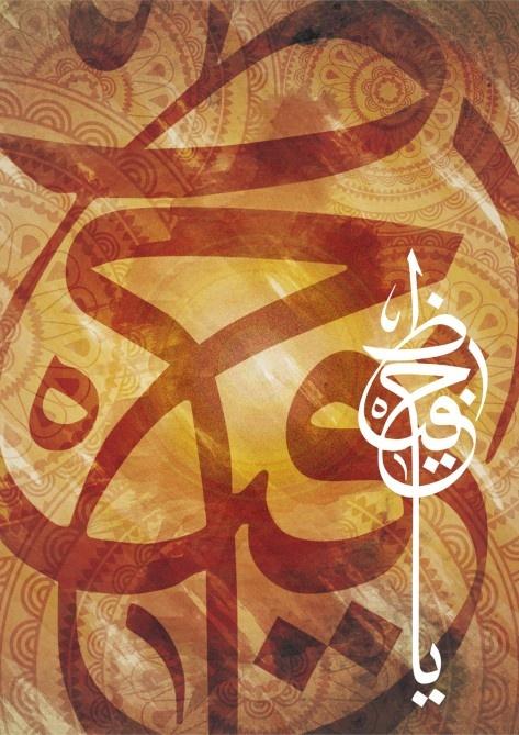 Ya-Hafeez Artistic Arabic Calligraphy