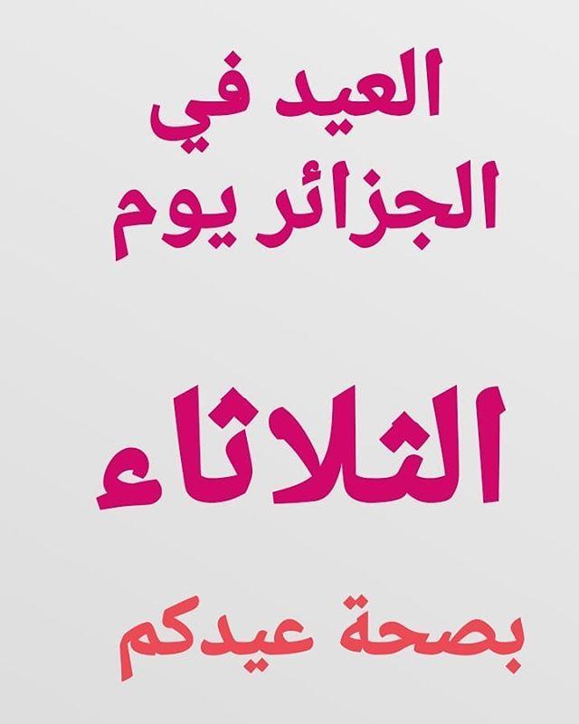 بصحة عيدكم يوم ثلاثاء اول ايام عيد Calligraphy Arabic Calligraphy
