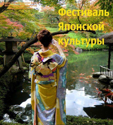 С 12 по 15 октября в Саратове пройдет XIX-й фестиваль японской культуры  В этот раз гости представят саратовцам традиционные искусства своей страны: кимоно, фуросики (искусство упаковки предметов тканью), оригами (искусство складывания из бумаги) и кендзюцу (искусство фехтования на мечах).  Профессор изящных искусств госпожа Мари Тиба покажет саратовцам искусство ношения японской одежды кимоно и искусство упаковки, специалист международного класса по оригами, госпожа Огура Такако…