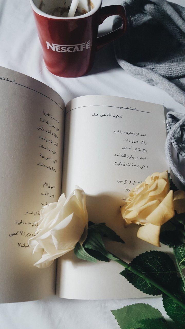 Pin On Arabic Love Quotes