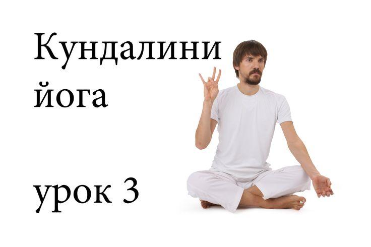 Кундалини йога. Крия для каналов энергии. Занятие 3. Алексей Меркулов. К...