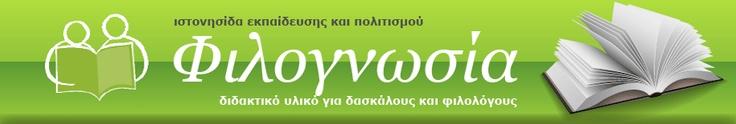 Φιλογνωσία - Ιστονησίδα Εκπαίδευσης και Πολιτισμού, με διδακτικό υλικό για δασκάλους και φιλολόγους