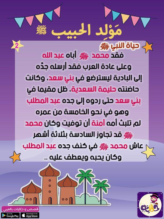 قصة مولد النبي قصة سيدنا محمد للاطفال Islamic Kids Activities