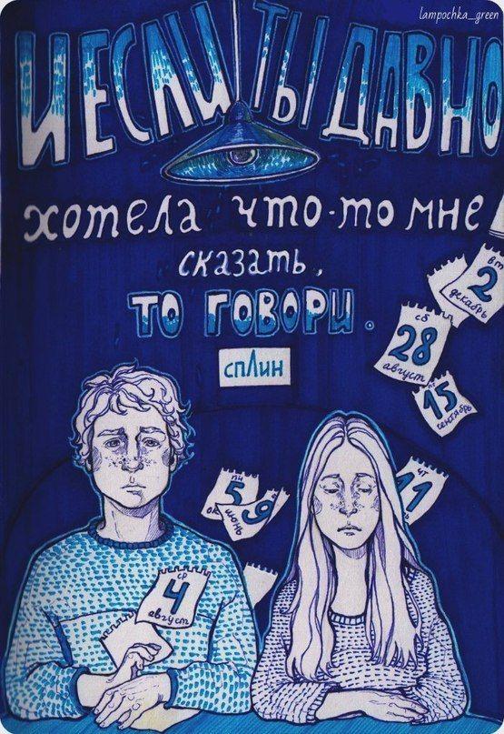 """Сплин """"Романс"""""""