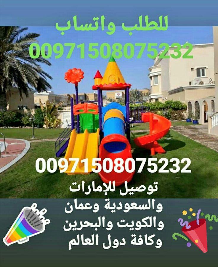 لعبة حديقة ألعاب حدائق منزلية العاب حدائق عامة بلدية العاب استراحة العاب منتزه