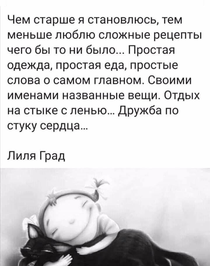 Pin Ot Polzovatelya Natalya Kharlamova Na Doske Mudrye Slova Zhizneutverzhdayushie Citaty Mudrye Citaty Pozitivnye Citaty