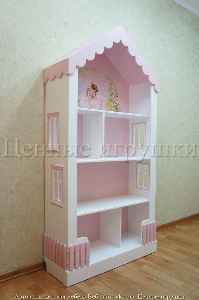 Стеллаж-домик, детская мебель, детский стеллаж, мебель для детей. DollHouse Bookcase