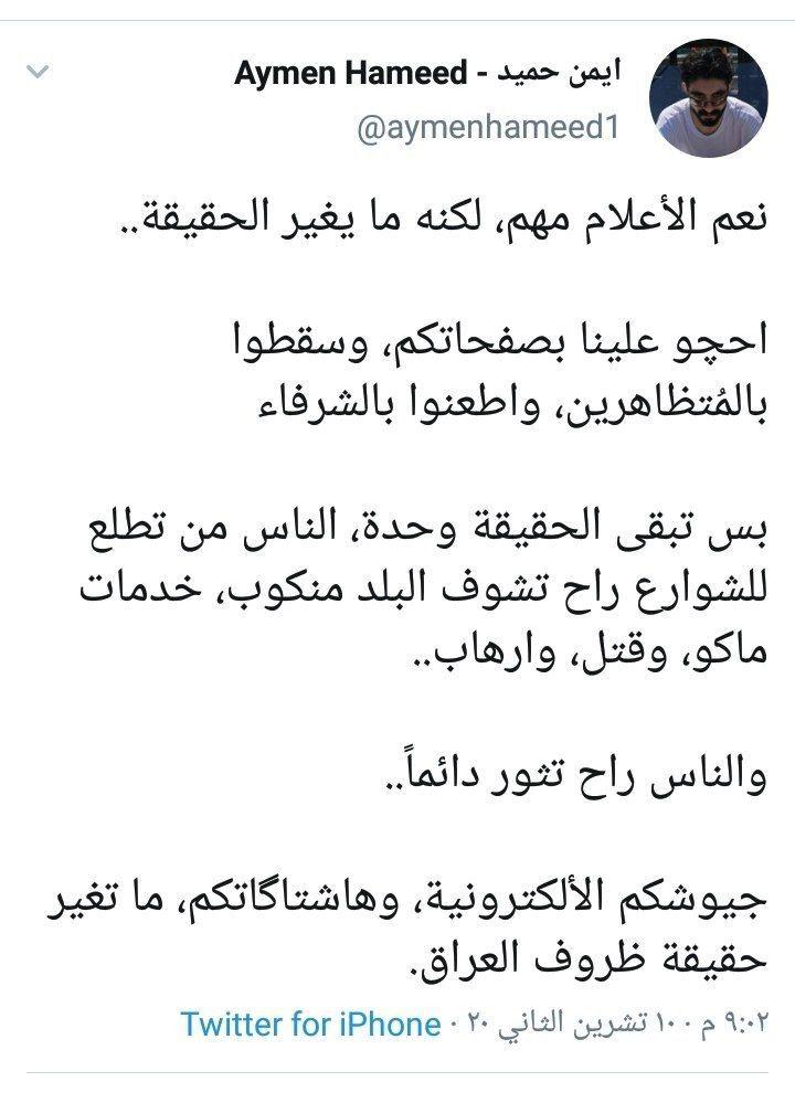 الواقع الم ر هو من يمثل الحقيقة مهما تكلموا الذيول والأبواق بالعكس Baghdad Lie