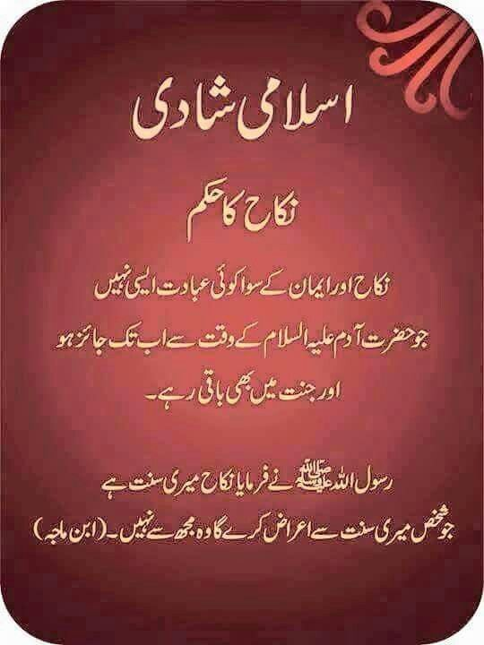 Islamic Quotes About Marriage In Urdu Islamic Quotes About M...