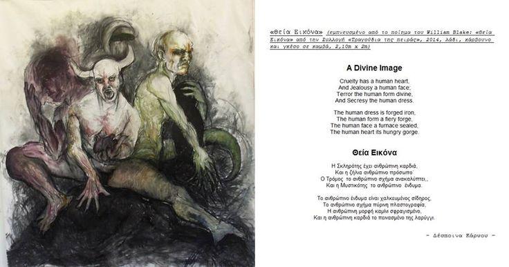 """Θεία Εικόνα / A Divine Image  (εμπνευσμένο από τ ποίημα του Γουίλιαμ Μπλέϊκ """"Θεία Εικόνα"""" / inspired from the poem """"A Divine Image"""" by William Blake)"""
