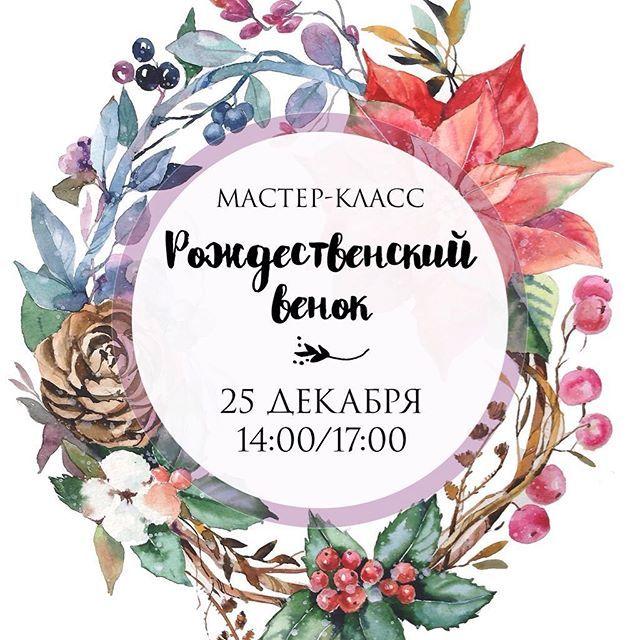 """Друзья, напоминаю, что завтра в студии @drawteam.ru  с 14-00 до 17-00 пройдёт мастер-класс по акварели """"Рождественский венок""""  Берите друзей и приходите акварелить в праздничной атмосфере! Глинтвейн, имбирные пряники и новогодние элементы декора помогут создать замечательные иллюстрации🎄🎨🎄"""
