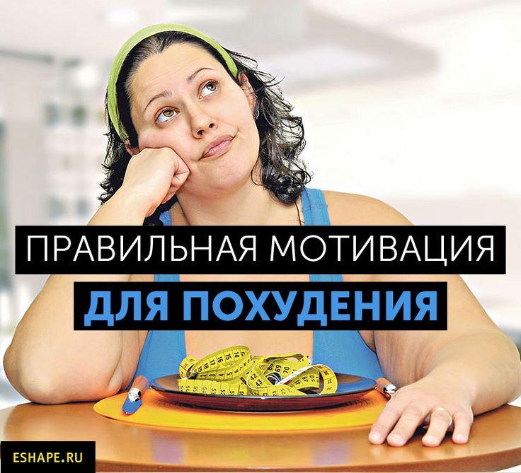 мотивация похудеть для мужчины
