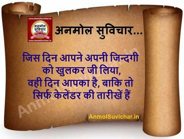 Best Anmol Suvichar Picture Ever On Life - Anmol Vachan In Hindi On Zindagi