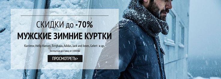 Мужские зимние куртки со скидкой 70% Даже зимой и в холода, хочется выглядеть стильно! #куртка #стиль #одежда #megashop  #sale #скидки
