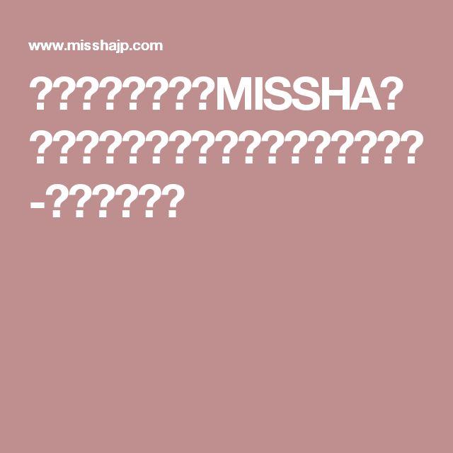 韓国コスメ通販|MISSHA公式オンラインショップ:ご注文手続き-カートの確認