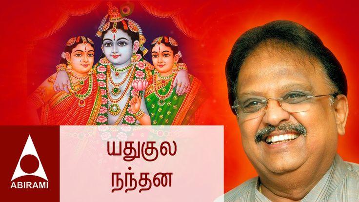 Yadhukula Nandhana - SP Balasubramaniam - Kanna Maya Kanna - Songs of Krishna - non stop krishna bhajans - best shri krishna bhajans - best lord krishna bhajans - krishna bhajans collection - krishna bhajans - krishna bhajan - radha krishna bhajans - krishna songs - krishna - lord krishna - radha krishna - bhajans - bhajan - lord krishna bhajans - bhajans of krishna - bhajan krishna - shri krishna bhajans - shri krishna bhajan - popular krishna bhajans - shree krishna bhajans - sri krishna…