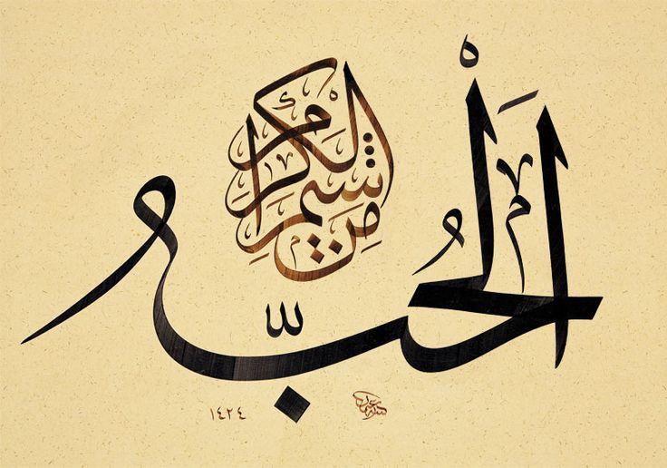 Celi Sülüs, Osman Özçay, el Hubbu min şiyemi'l-kirâm. Sevgi asil insanların karakteridir.