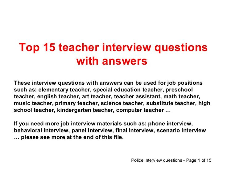 interview questions for a special education teacher