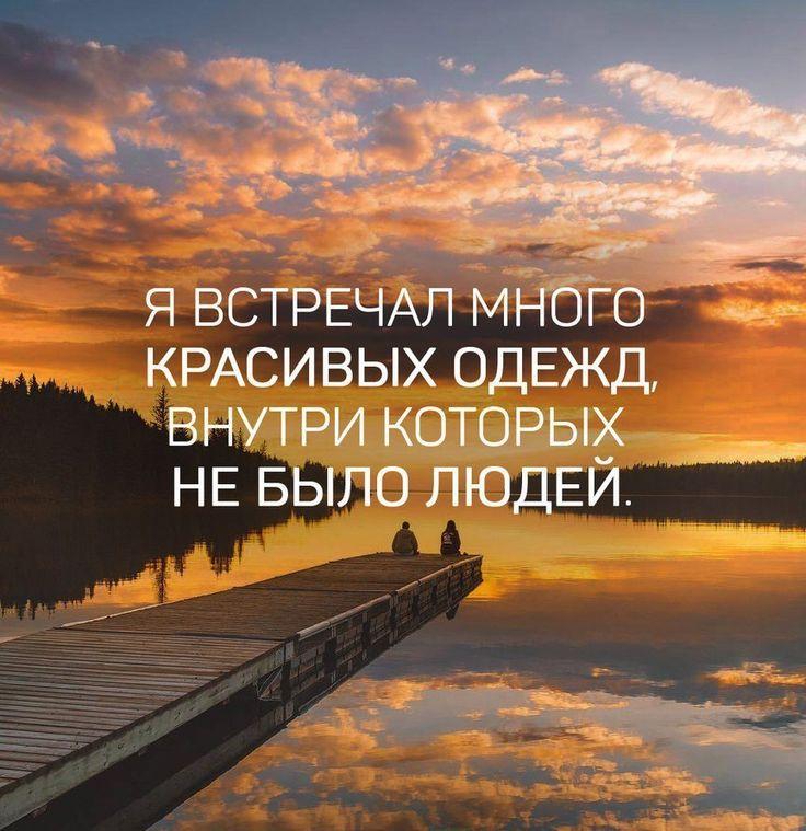 Интересные фото с цитатами