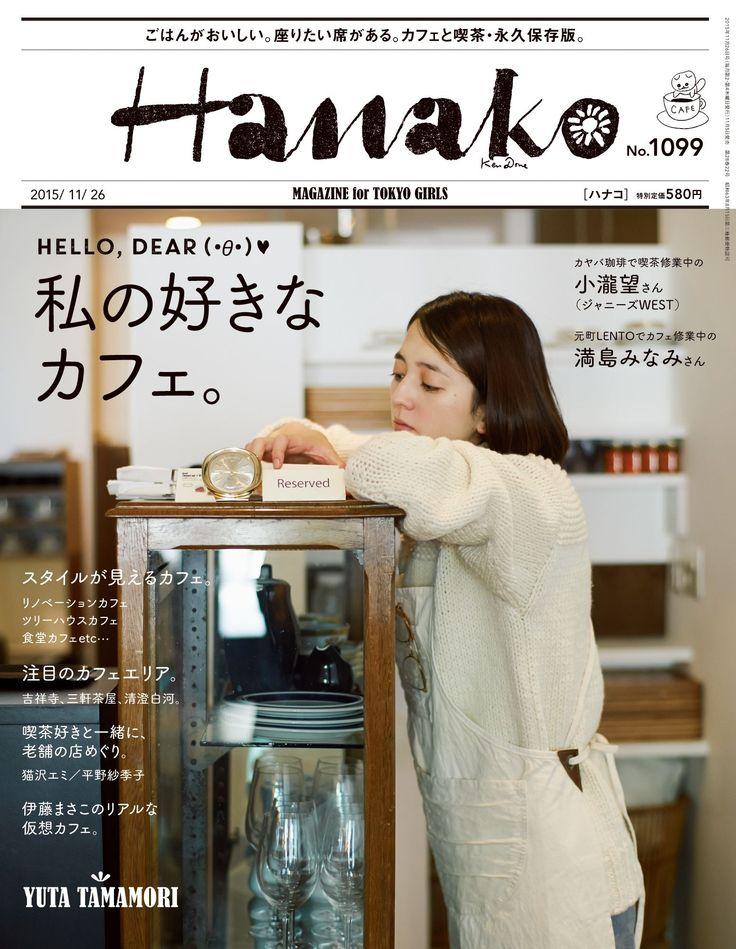 Hanako No.1099