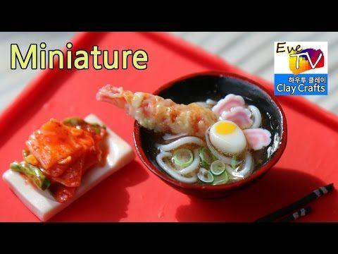 미니어쳐 새우 우동 만들기 폴리머클레이 레진 포핀쿠킨 miniature japanese ramen food polymerclay - YouTube