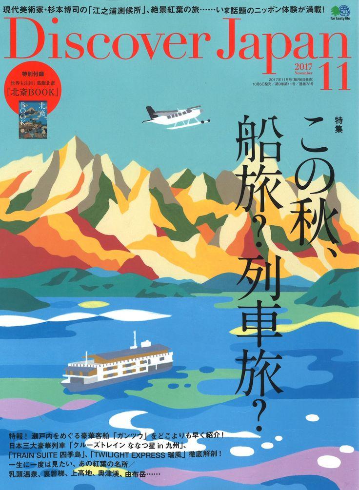 Discover Japan | 2017 -11 | TRAIN SUITE 四季島 [Shikishima] 伝統をわかち、未来の日本を築く | zaborin.com