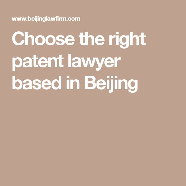 Choose the right patent lawyer based in Beijing