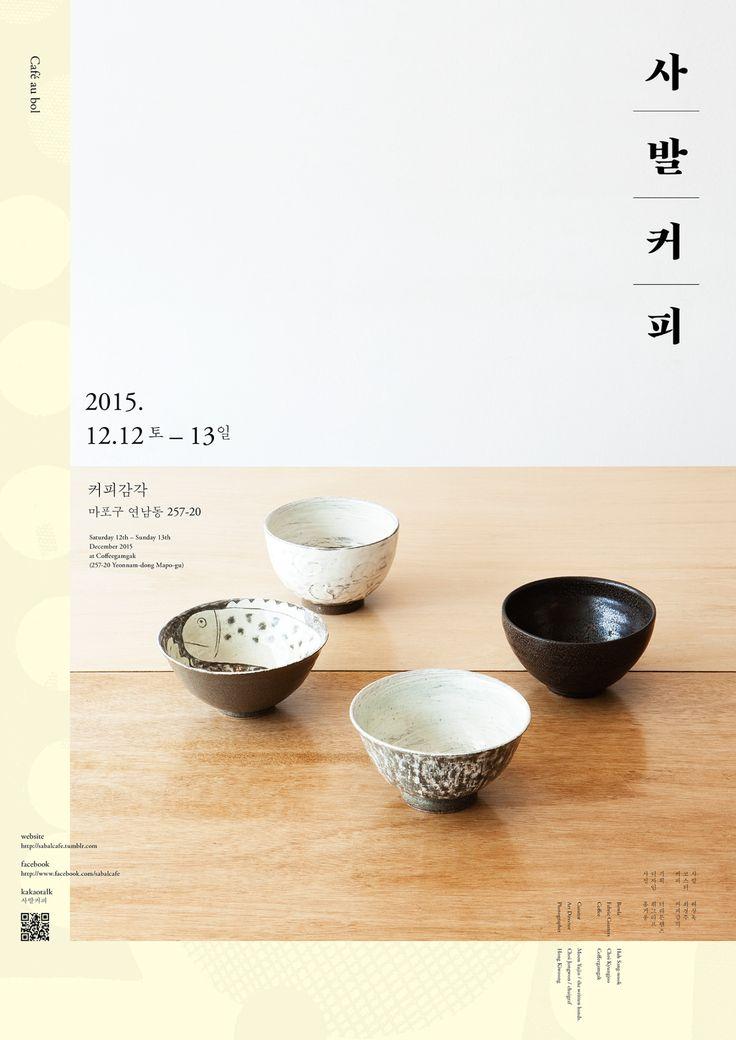 사발커피 공식 포스터 (2015)드디어 사발커피 2015 포스터가 나왔습니다.아래에서 해상도별로 다운로드 받을 수 있습니다. 많은 공유 부탁드립니다!!디자인 취그라프 www.chuigraf.kr사진 홍기웅Poster Download (PDF) :Small/Large (고해상 인쇄용)Poster for Café au bol 2015You may download a copy of the poster image on the link above. Please feel free to share !!Graphic Design : chuigrafPhotography : Hong Kiwoong