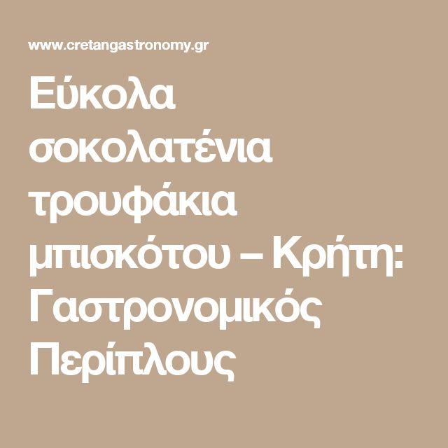 Εύκολα σοκολατένια τρουφάκια μπισκότου – Κρήτη: Γαστρονομικός Περίπλους