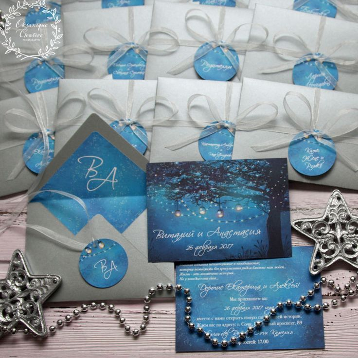 """Приглашение в конверте """"Ночной лес"""" - серебряный, синий, золотой, фонарики, фонарик, огоньки, рустик, приглашения на свадьбу, пригласительные, свадебные приглашения, приглашение на свадьбу, wedding invitation, wedding stationery, rustic, lights, candle, night, blue, invitation"""