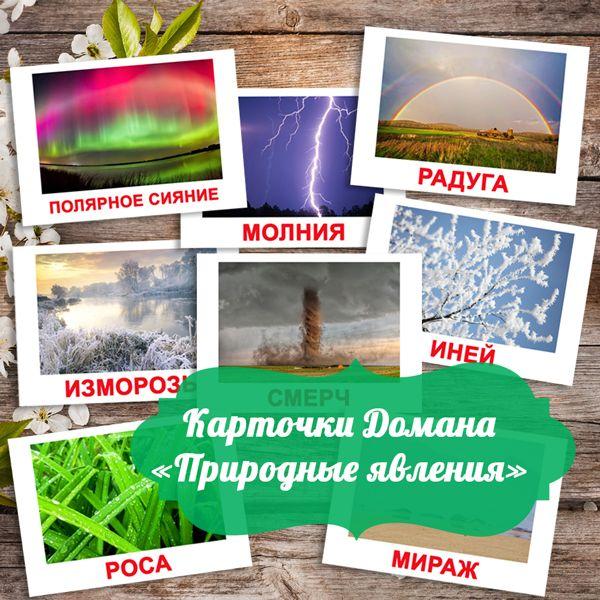 Природные явления в картинках для детей, карточки по методике Глена Домана «Вундеркинд с пеленок»