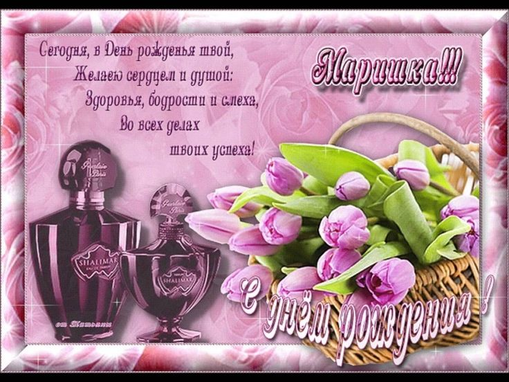 День рождения марины поздравления в картинках