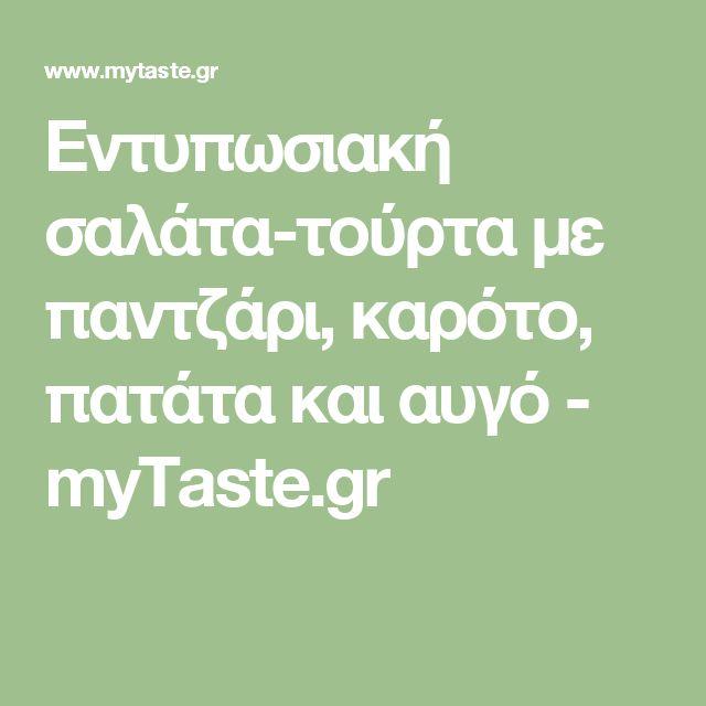 Εντυπωσιακή σαλάτα-τούρτα με παντζάρι, καρότο, πατάτα και αυγό - myTaste.gr
