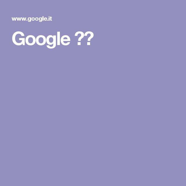 Google 图片
