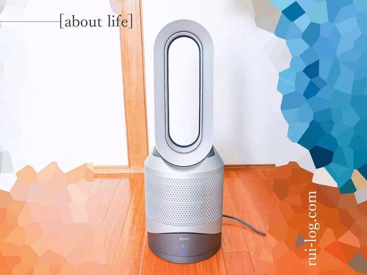 ダイソンの空気清浄 送風機能付ファンヒーター Dyson Pure Hot Cool を購入 その効果や電気代は如何に ダイソン 電気 空気清浄機