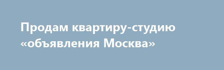 Продам квартиру-студию «объявления Москва» http://www.pogruzimvse.ru/doska/?adv_id=295004 Живи сейчас. Продаётся квартира студию - 1300000 рублей. Московская область, Сходня - 12 км. от МКАД. Качественный новый кирпичный дом, закрытая территория, много места для парковки Вашего автомобиля, участок 6 соток, коммуникации центральные.    Цена с ремонтом под чистовую отделку.    Транспортная доступность: в 2 минутах от дома автобусная остановка до м. Речной вокзал, м. Сходненская; в 15-ти…