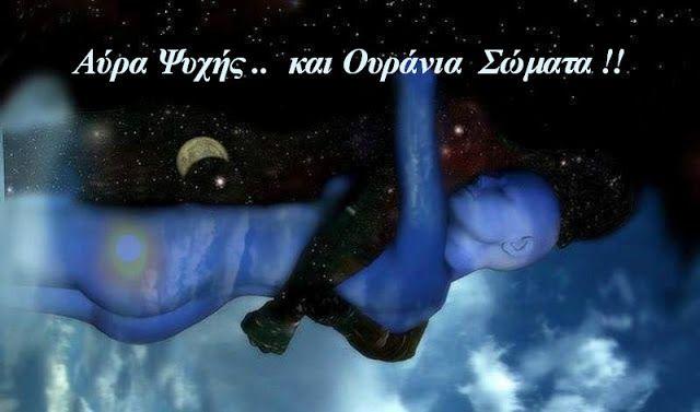 """Ψυχή και Αστρολογία   """"Psychology & Astrology"""": *Η Αύρα της Ψυχής και τα…"""