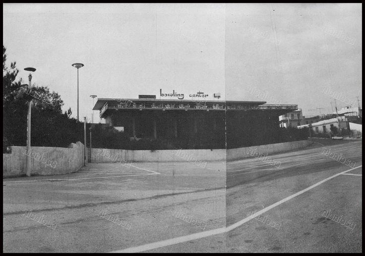"""Το Bowling Center στην Καστέλλα, Πειραιάς 1970's. Φωτογραφία από το βιβλίο του Διονυσίου Πανίτσα """"Ο άρχοντας του Πειραιώς""""."""