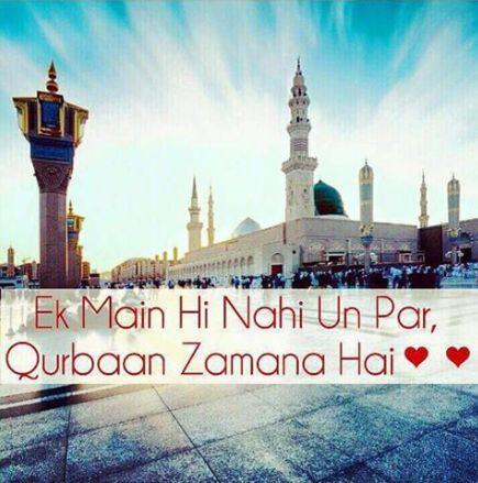 eid milad un nabi beautiful Imiges