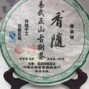 Шен пуэр 2013 года Хай Лан Хао Фэн Мин Ци Сян пурпурный