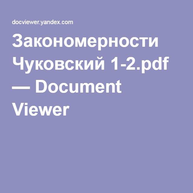 Закономерности Чуковский Мойдодыр 1-2.pdf — Document Viewer