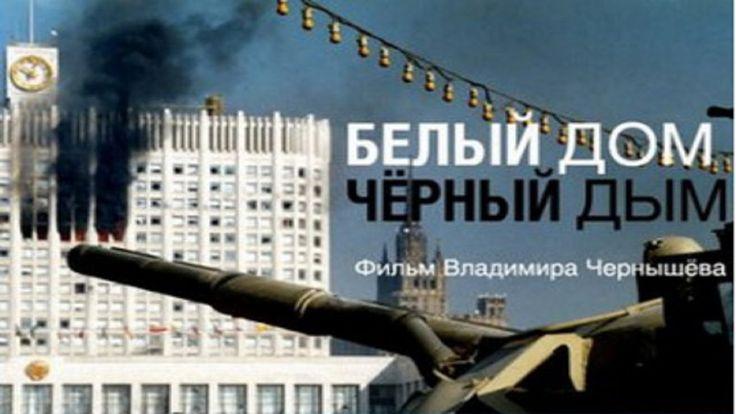 «Белый дом, черный дым»  Документальный фильм Владимира Чернышёва