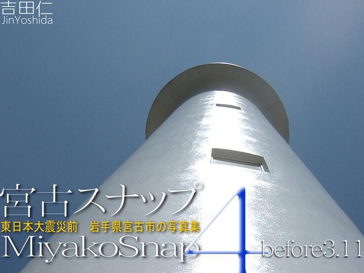 宮古スナップ4 - 吉田仁   ブクログのパブー
